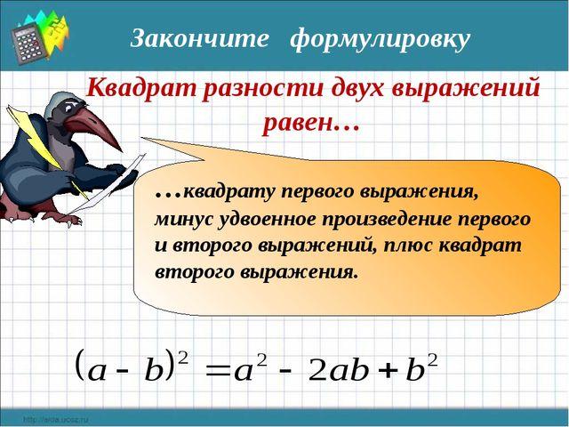 Квадрат разности двух выражений равен… …квадрату первого выражения, минус удв...