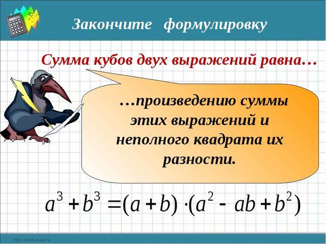 Сумма кубов двух выражений равна… …произведению суммы этих выражений и неполн...