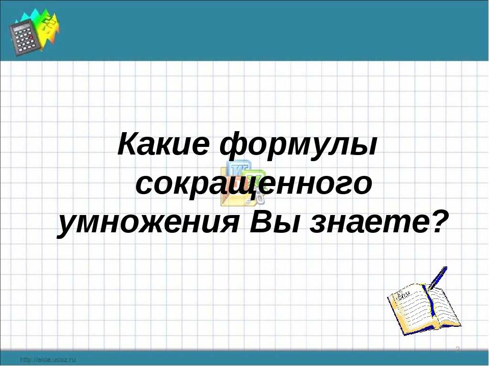 Какие формулы сокращенного умножения Вы знаете? *