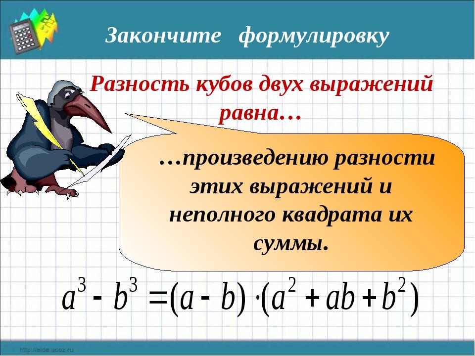 Разность кубов двух выражений равна… …произведению разности этих выражений и...