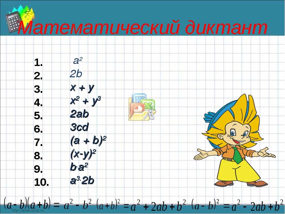 Математический диктант 3. 4. 5. 6. 7. 8. 9. 10. a2 2b x + y x2 + y3 2ab 3cd (...
