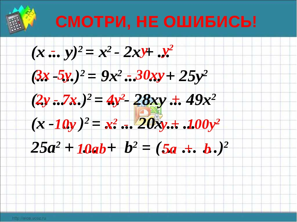 СМОТРИ, НЕ ОШИБИСЬ! (х ... у)2 = х2 - 2х + ... (... - ...)2 = 9х2 ... ... + 2...