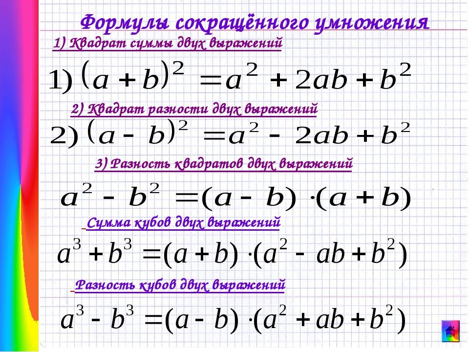 формула сокращённого умножения 7 класс решебник