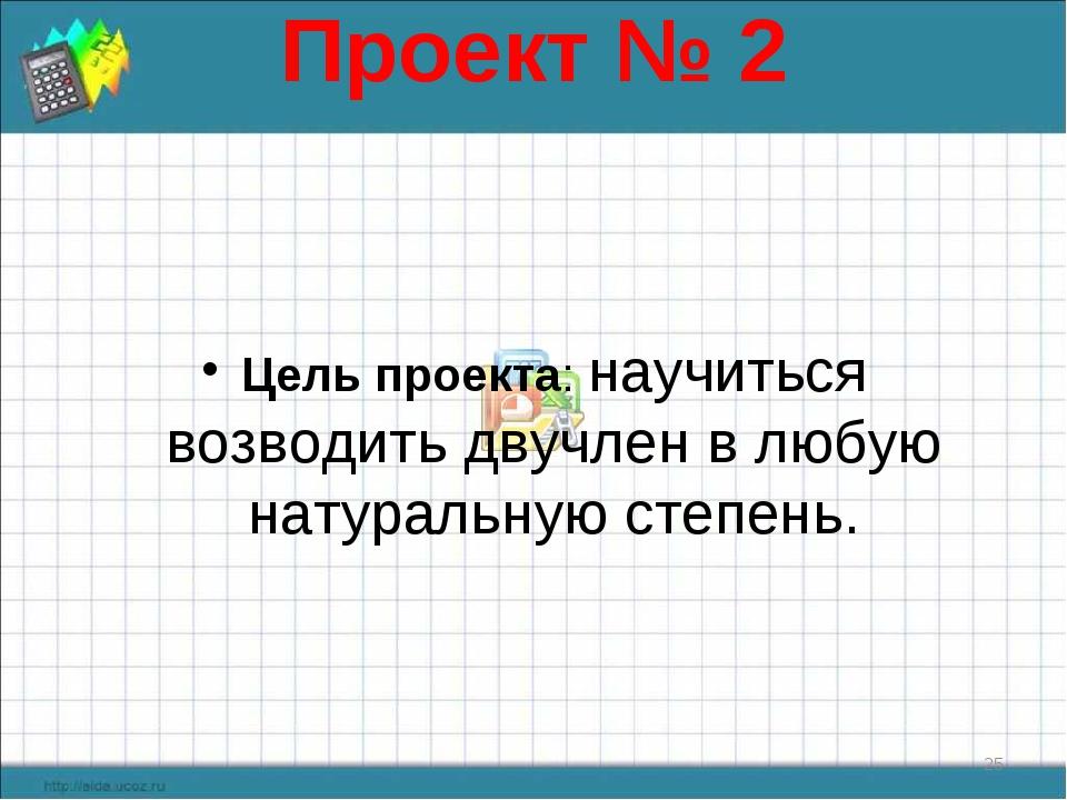 Проект № 2 Цель проекта: научиться возводить двучлен в любую натуральную степ...