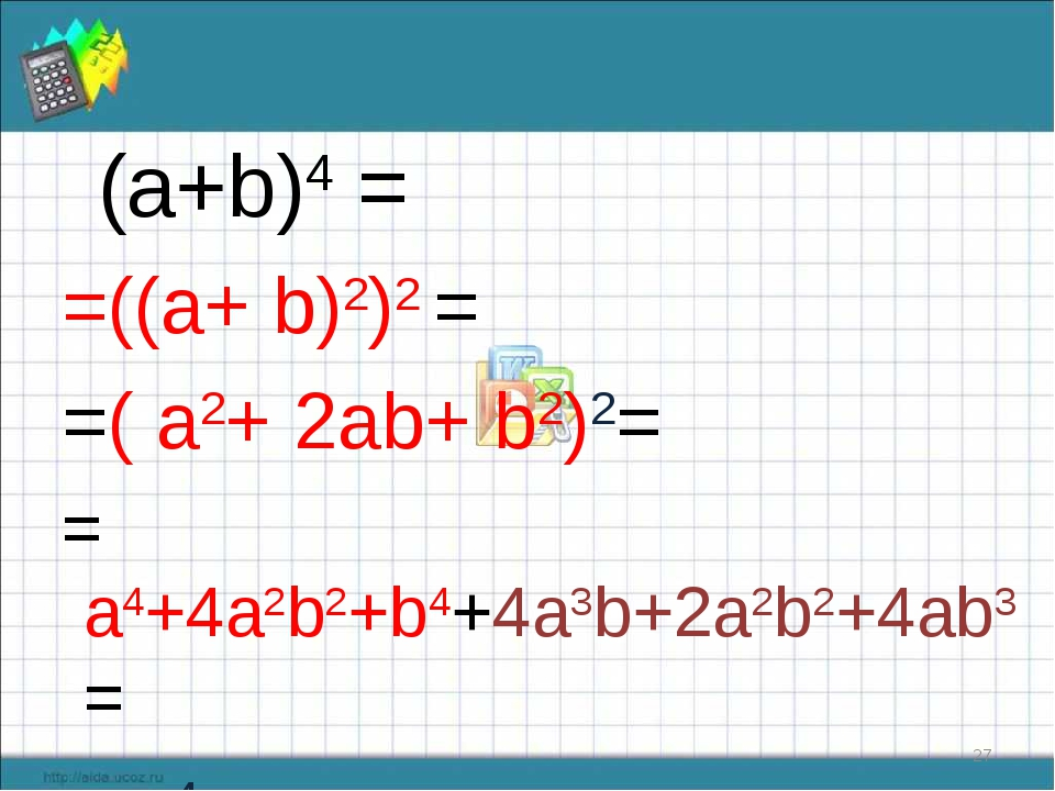 (а+b)4 = =((a+ b)2)2 = =( a2+ 2ab+ b2)2= = а4+4а2b2+b4+4a3b+2a2b2+4ab3 = = а...