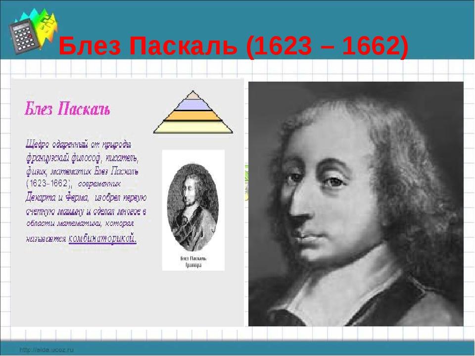 Блез Паскаль (1623 – 1662) 1 - 20 1 1 - 21 1 2 1 - 22 1 3 3 1 - 23