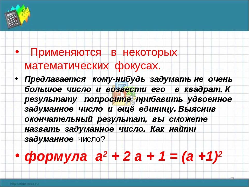 Применяются в некоторых математических фокусах. Предлагается кому-нибудь зад...