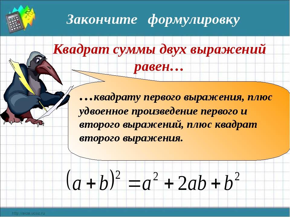 Квадрат суммы двух выражений равен… …квадрату первого выражения, плюс удвоенн...