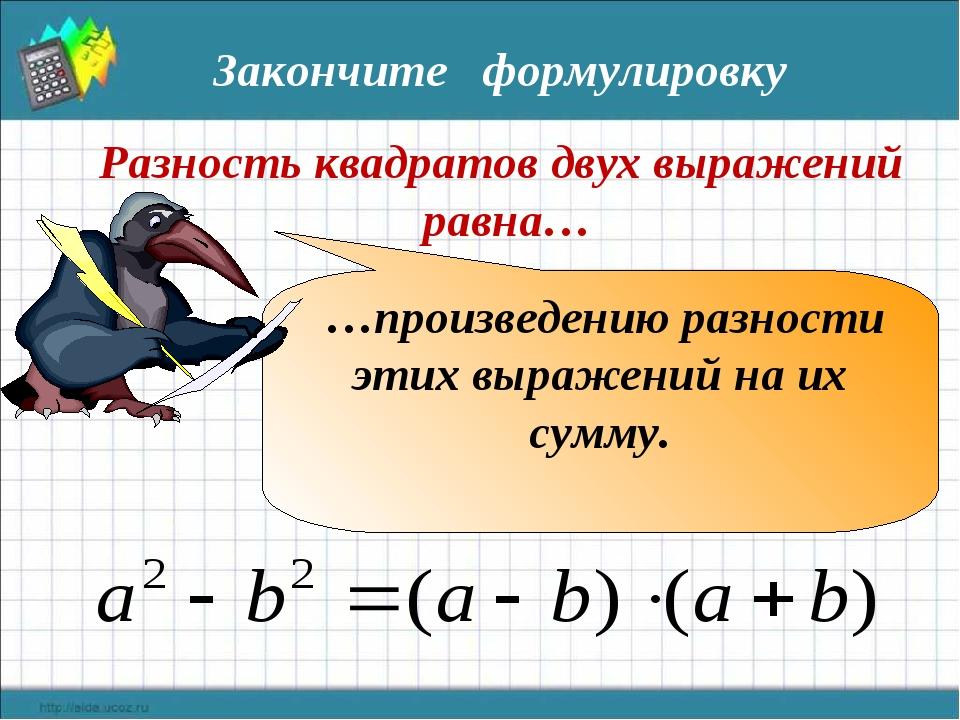 Разность квадратов двух выражений равна… …произведению разности этих выражени...
