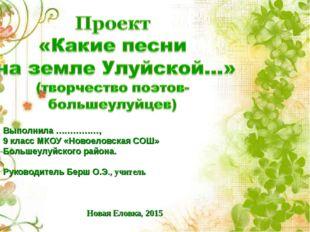 Выполнила ……………, 9 класс МКОУ «Новоеловская СОШ» Большеулуйского района. Руко