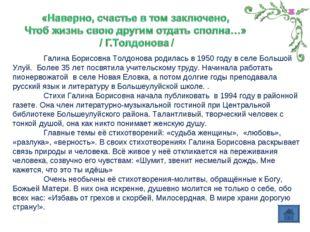 Галина Борисовна Толдонова родилась в 1950 году в селе Большой Улуй. Более 3