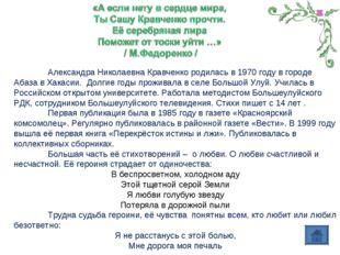Александра Николаевна Кравченко родилась в 1970 году в городе Абаза в Хакаси
