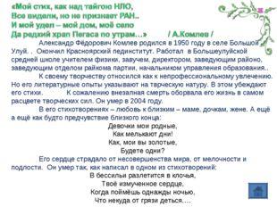 Александр Фёдорович Комлев родился в 1950 году в селе Большой Улуй. . Окончи