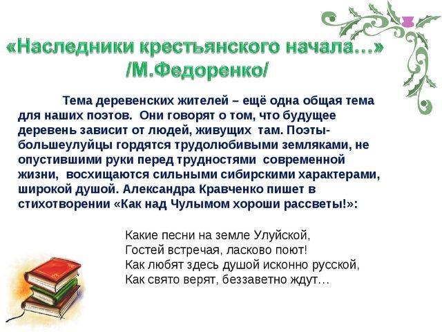 Какие песни на земле Улуйской, Гостей встречая, ласково поют! Как любят здесь...