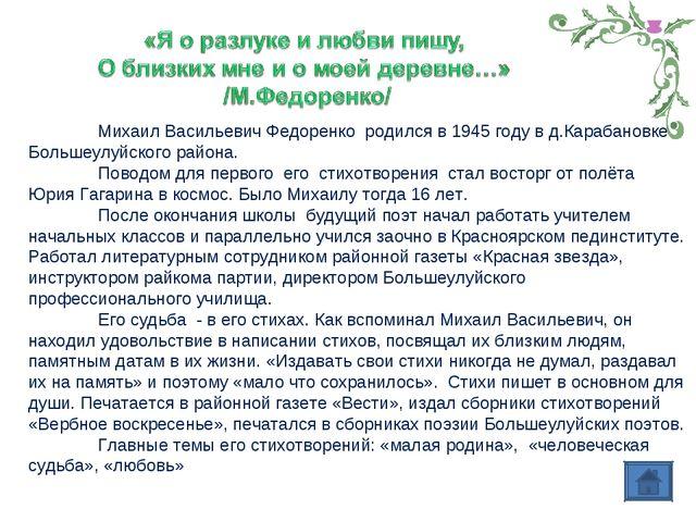 Михаил Васильевич Федоренко родился в 1945 году в д.Карабановке Большеулуйск...