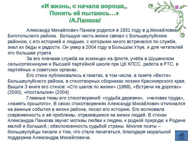 Александр Михайлович Панков родился в 1931 году в д.Михайловке Боготольского...