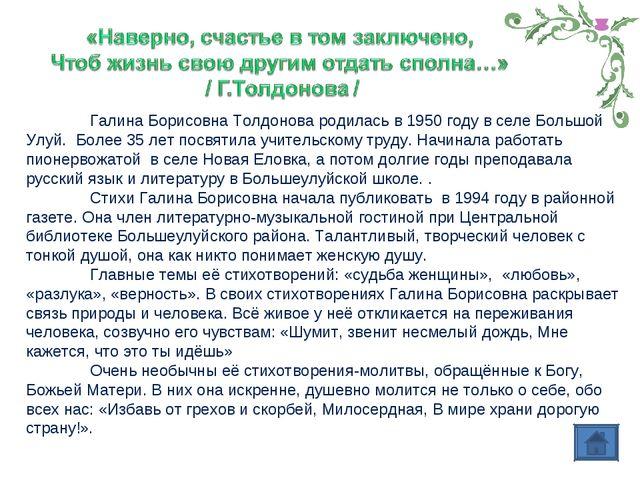 Галина Борисовна Толдонова родилась в 1950 году в селе Большой Улуй. Более 3...