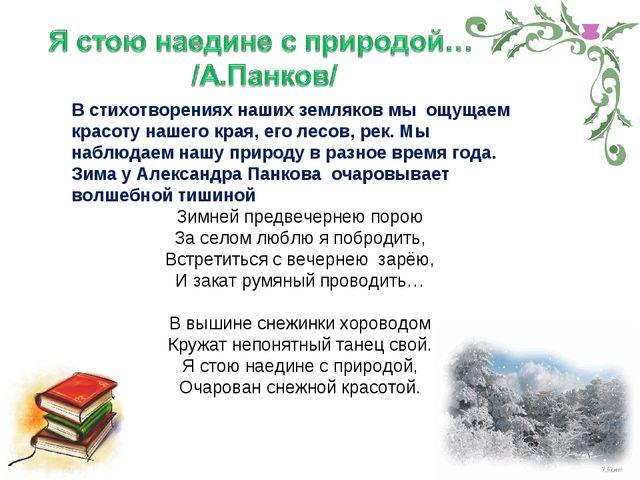В стихотворениях наших земляков мы ощущаем красоту нашего края, его лесов, ре...