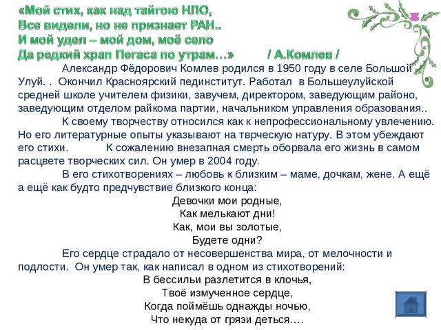 Александр Фёдорович Комлев родился в 1950 году в селе Большой Улуй. . Окончи...