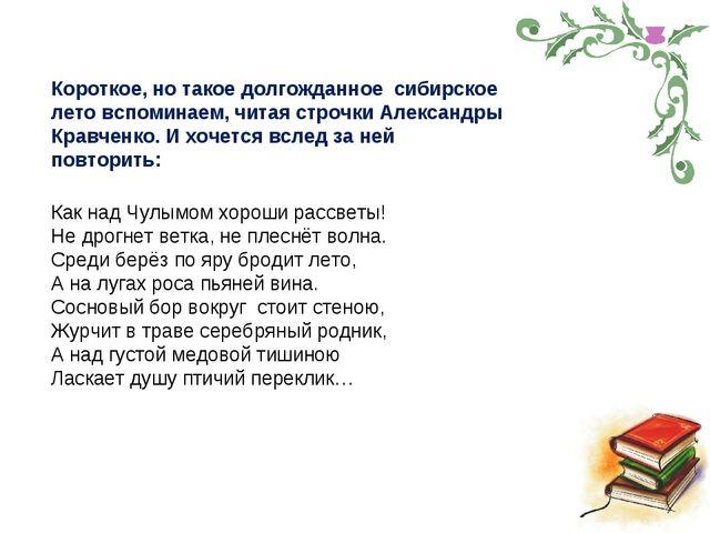 Короткое, но такое долгожданное сибирское лето вспоминаем, читая строчки Алек...