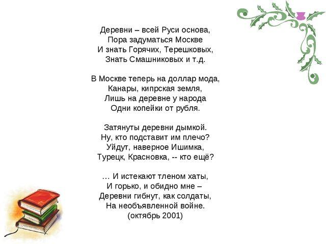 Деревни – всей Руси основа, Пора задуматься Москве И знать Горячих, Терешковы...