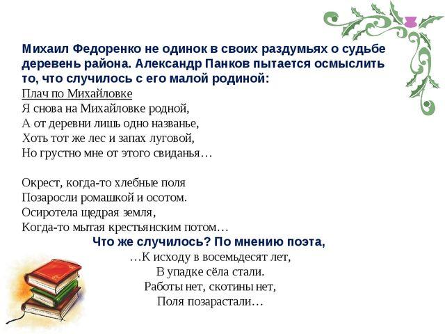 Михаил Федоренко не одинок в своих раздумьях о судьбе деревень района. Алекса...