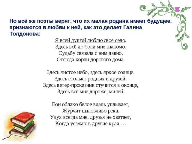 Но всё же поэты верят, что их малая родина имеет будущее, признаются в любви...