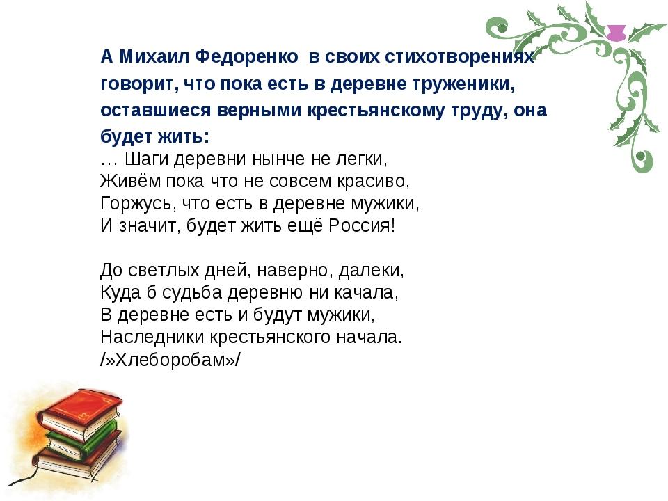 А Михаил Федоренко в своих стихотворениях говорит, что пока есть в деревне тр...