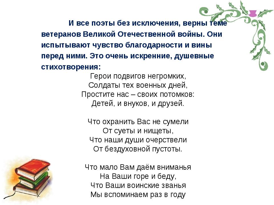 И все поэты без исключения, верны теме ветеранов Великой Отечественной войны...