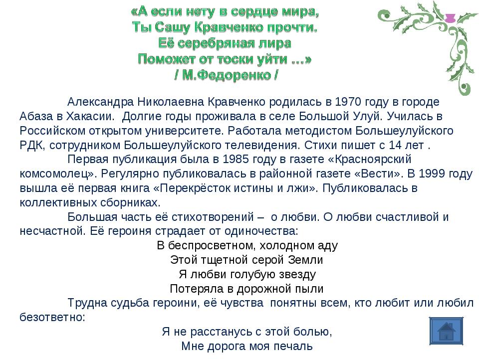 Александра Николаевна Кравченко родилась в 1970 году в городе Абаза в Хакаси...