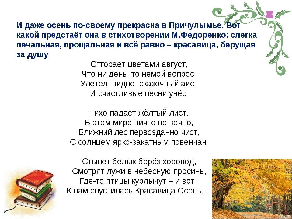 И даже осень по-своему прекрасна в Причулымье. Вот какой предстаёт она в стих...
