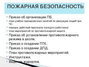 Приказ об организации ПБ. план учебно-тренировочных занятий по эвакуации люде