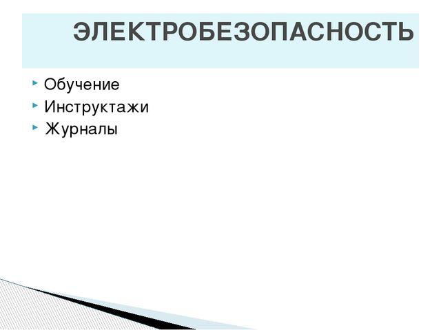 Обучение Инструктажи Журналы ЭЛЕКТРОБЕЗОПАСНОСТЬ