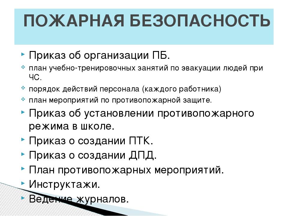 Приказ об организации ПБ. план учебно-тренировочных занятий по эвакуации люде...