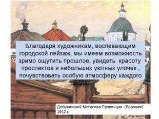 Добужинский Мстислав.Провинция (Воронеж) 1912 г. Благодаря художникам, воспев