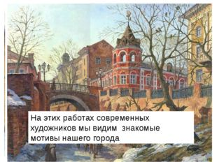 Добужинский Мстислав.Провинция (Воронеж) 1912 г. На этих работах современных