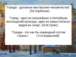 """""""Города - духовные мастерские человечества"""". (Ле Корбюзье) """"Город - одно из с"""