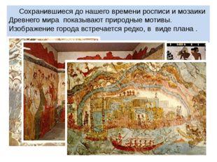Сохранившиеся до нашего времени росписи и мозаики Древнего мира показывают п