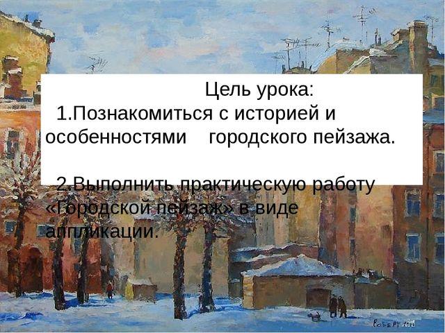 Цель урока: 1.Познакомиться с историей и особенностями городского пейзажа. 2...