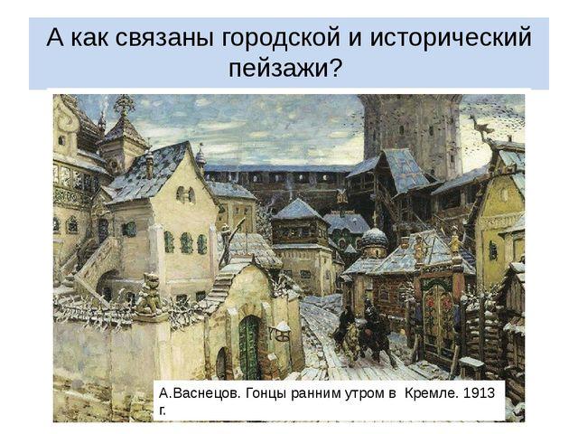А как связаны городской и исторический пейзажи? А.Васнецов. Красная площадь в...