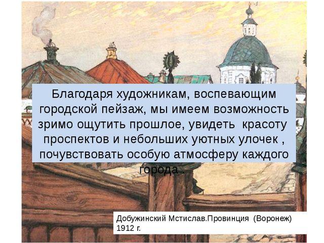 Добужинский Мстислав.Провинция (Воронеж) 1912 г. Благодаря художникам, воспев...