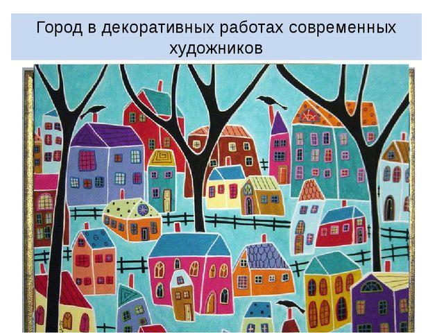 Город в декоративных работах современных художников