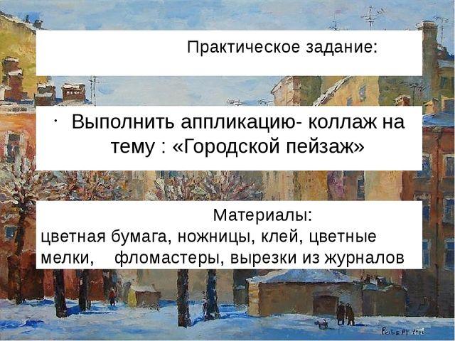 Практическое задание: Выполнить аппликацию- коллаж на тему : «Городской пейз...