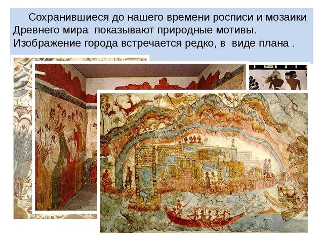 Сохранившиеся до нашего времени росписи и мозаики Древнего мира показывают п...