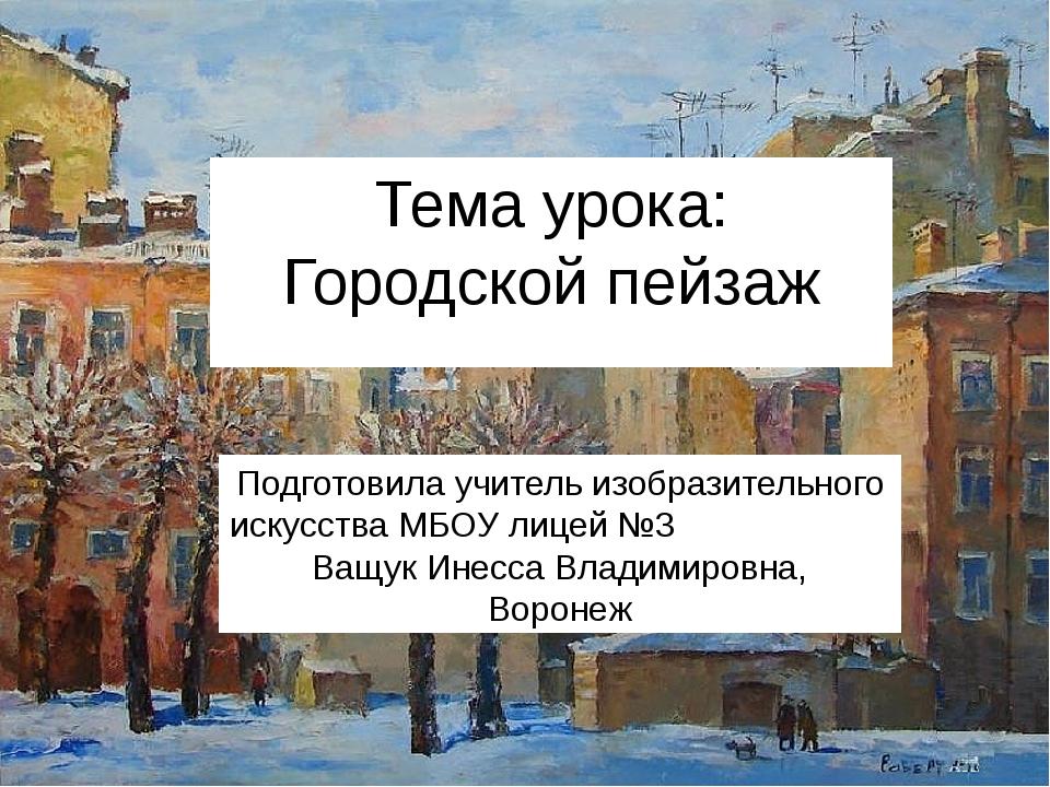 Тема урока: Городской пейзаж Подготовила учитель изобразительного искусства М...