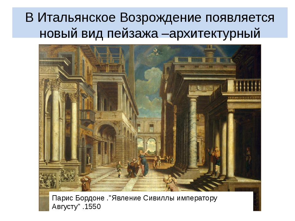 В Итальянское Возрождение появляется новый вид пейзажа –архитектурный Парис Б...