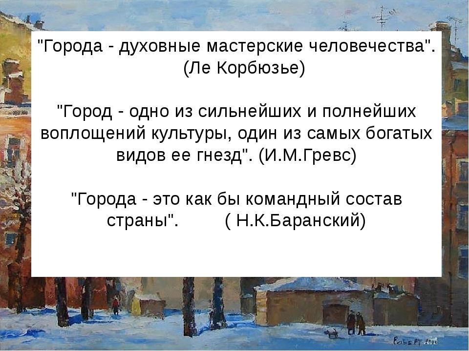 """""""Города - духовные мастерские человечества"""". (Ле Корбюзье) """"Город - одно из с..."""