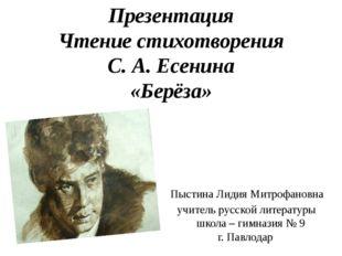 Презентация Чтение стихотворения С. А. Есенина «Берёза» Пыстина Лидия Митрофа