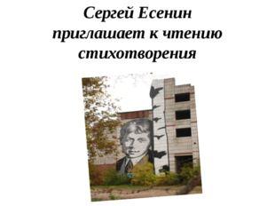 Сергей Есенин приглашает к чтению стихотворения