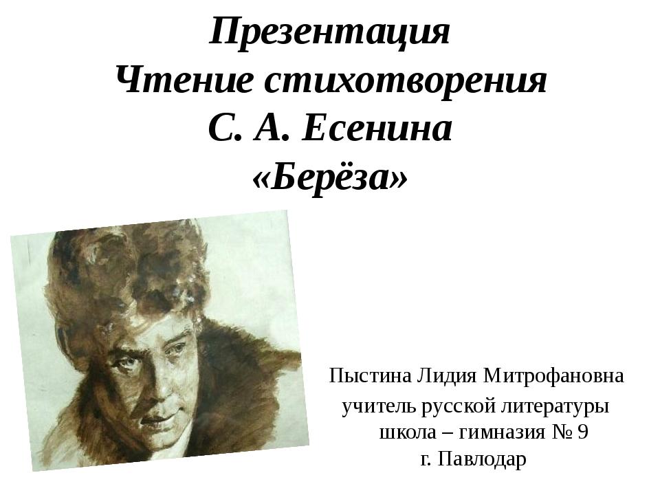 Презентация Чтение стихотворения С. А. Есенина «Берёза» Пыстина Лидия Митрофа...
